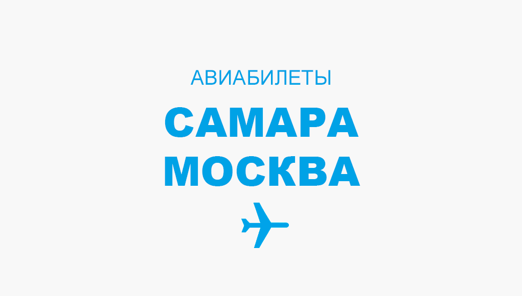 Авиабилеты Самара - Москва прямой рейс, расписание и цена