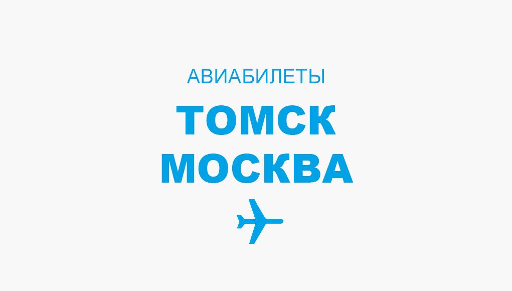 Авиабилеты Томск - Москва прямой рейс, расписание и цена