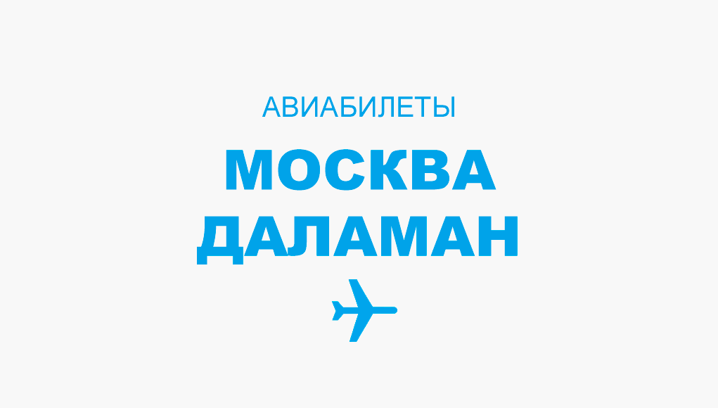 Авиабилеты Москва - Даламан прямой рейс, расписание и цена
