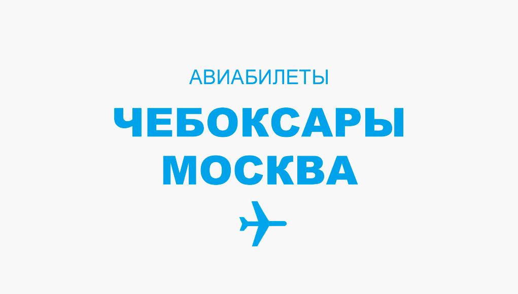 Авиабилеты Чебоксары - Москва прямой рейс, расписание, цена
