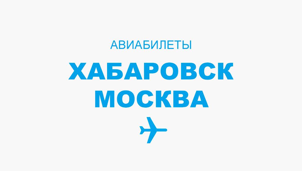 Авиабилеты Хабаровск - Москва прямой рейс, расписание и цена