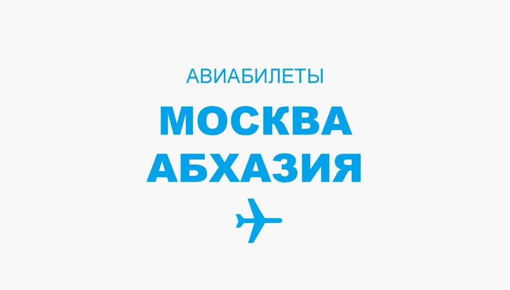Авиабилеты Москва - Абхазия прямой рейс, расписание и цена