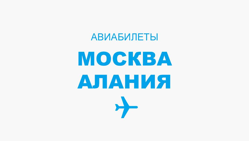 Авиабилеты Москва - Алания прямой рейс, расписание и цена