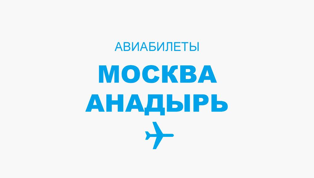 Авиабилеты Москва - Анадырь прямой рейс, расписание и цена