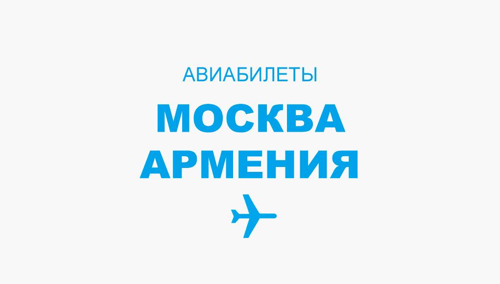 Авиабилеты Москва - Армения прямой рейс, расписание и цена