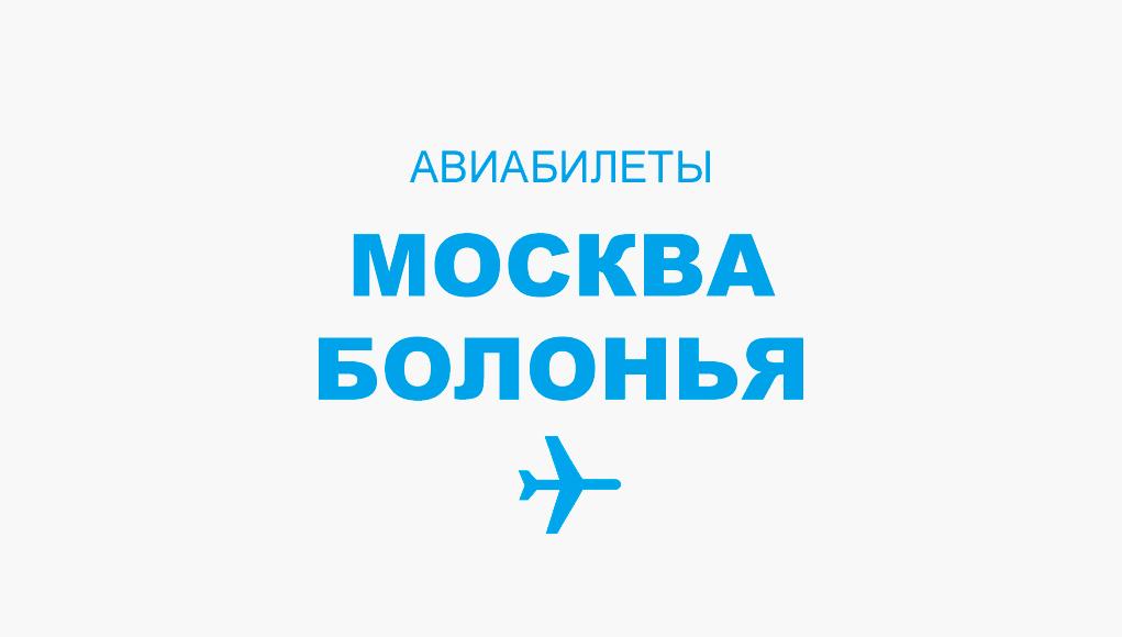 Авиабилеты Москва - Болонья прямой рейс, расписание и цена