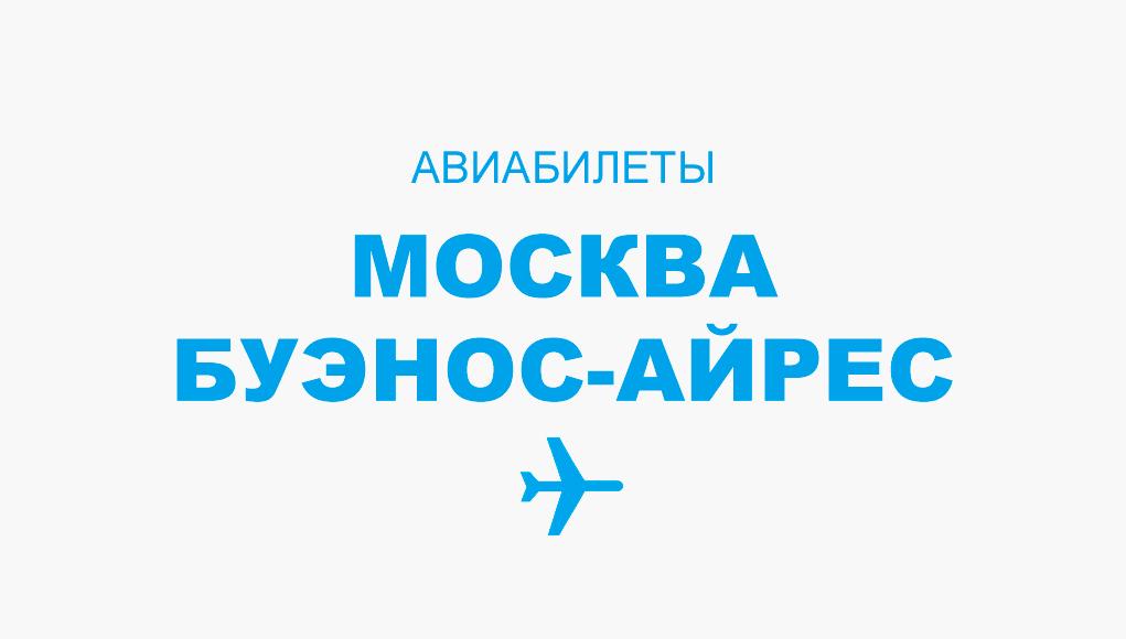 Авиабилеты Москва - Буэнос-Айрес прямой рейс, расписание, цена