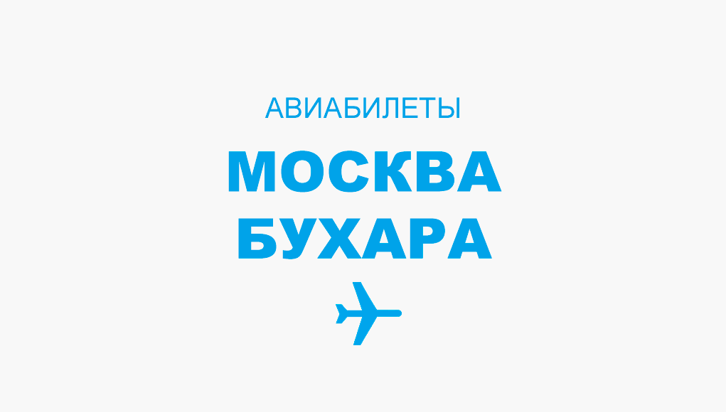 Авиабилеты Москва - Бухара прямой рейс, расписание и цена