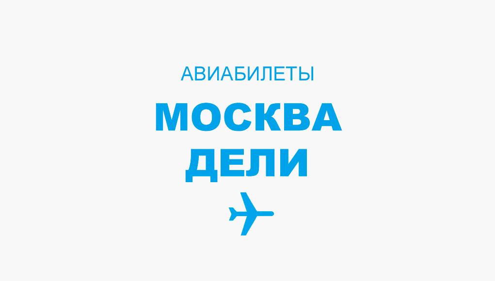 Авиабилеты Москва - Дели прямой рейс, расписание и цена