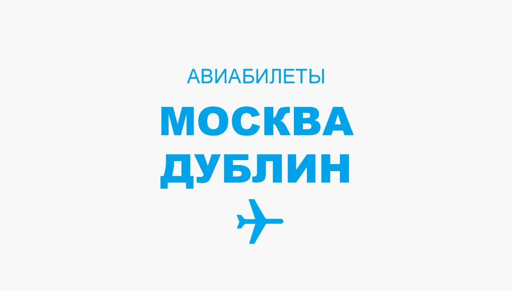 Авиабилеты Москва - Дублин прямой рейс, расписание и цена
