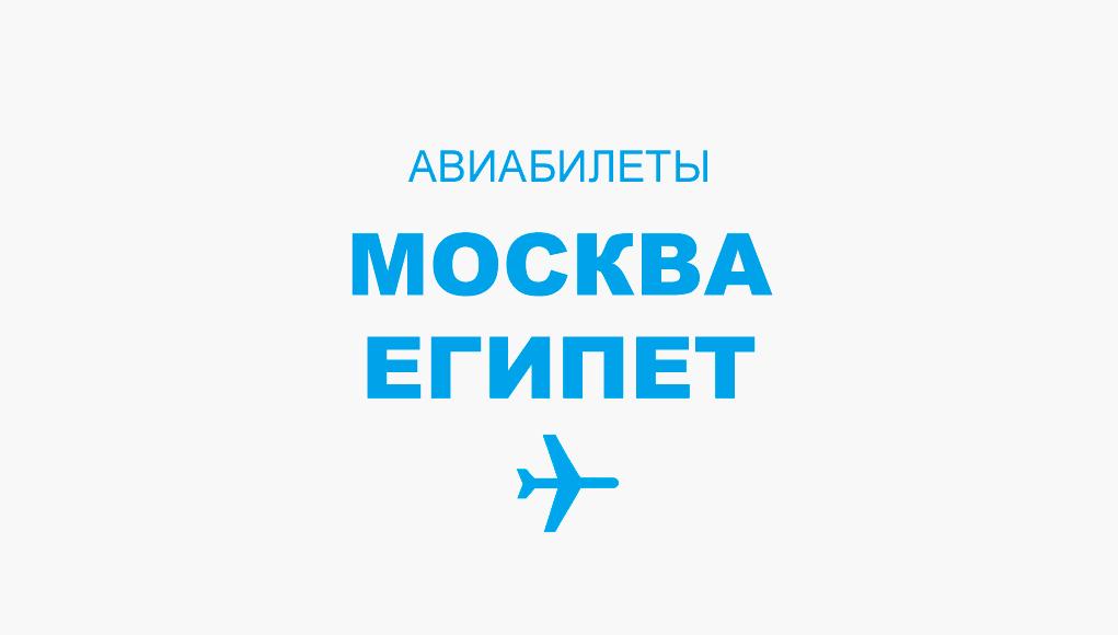 Авиабилеты Москва - Египет прямой рейс, расписание и цена