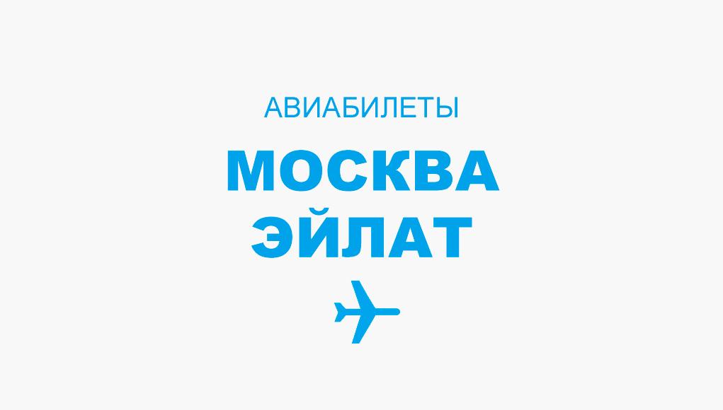 Авиабилеты Москва - Эйлат прямой рейс, расписание и цена