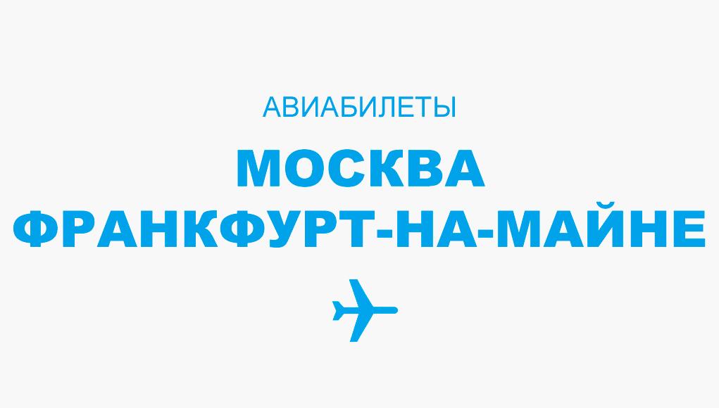 Авиабилеты Москва - Франкфурт-на-Майне прямой рейс, расписание, цена