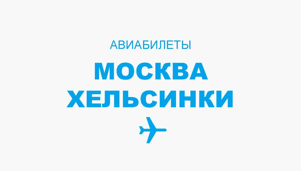 Авиабилеты Москва - Хельсинки прямой рейс, расписание и цена