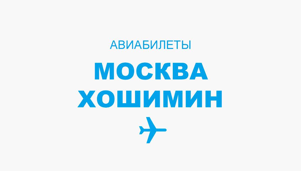 Авиабилеты Москва - Хошимин прямой рейс, расписание и цена