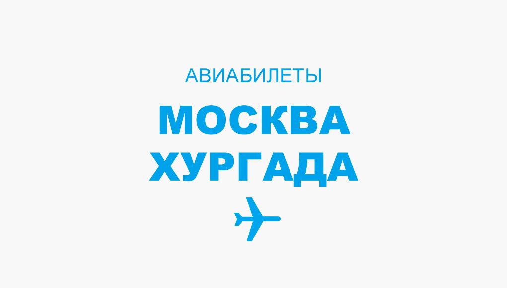 Авиабилеты Москва - Хургада прямой рейс, расписание и цена