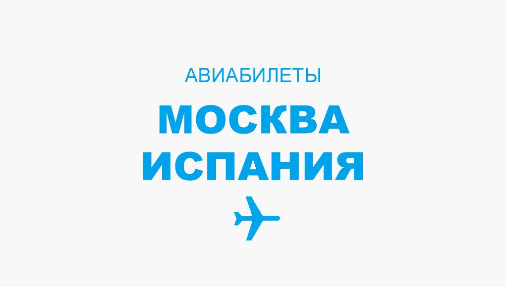 Авиабилеты Москва - Испания прямой рейс, расписание и цена