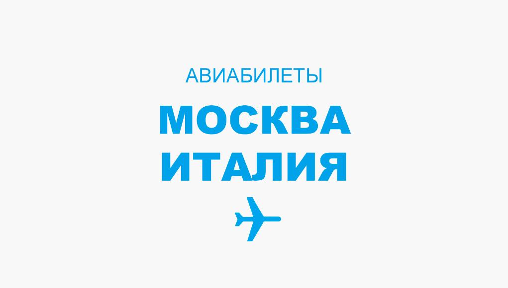 Авиабилеты Москва - Италия прямой рейс, расписание и цена