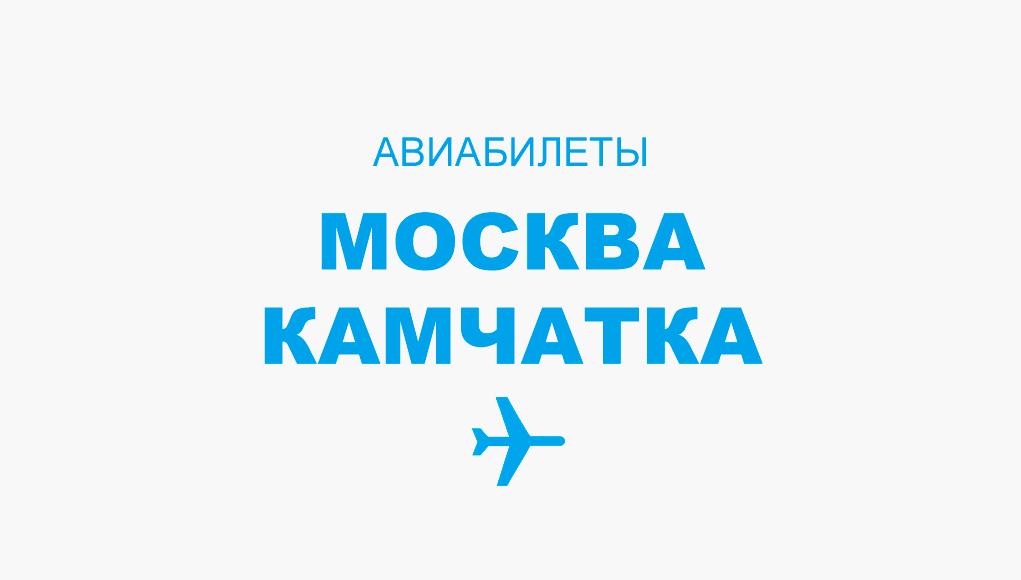 Авиабилеты Москва - Камчатка прямой рейс, расписание и цена