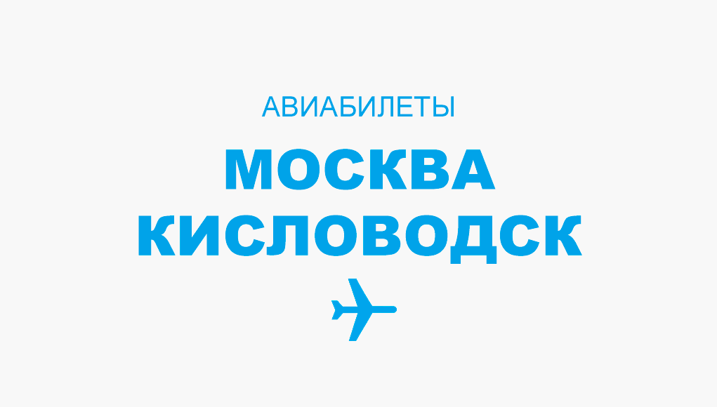 Авиабилеты Москва - Кисловодск прямой рейс, расписание, цена