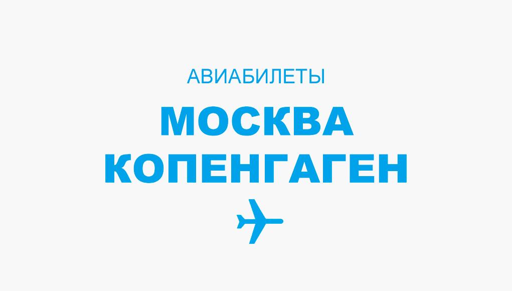 Авиабилеты Москва - Копенгаген прямой рейс, расписание, цена