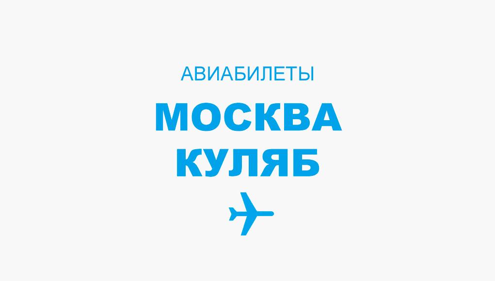 Авиабилеты Москва - Куляб прямой рейс, расписание и цена