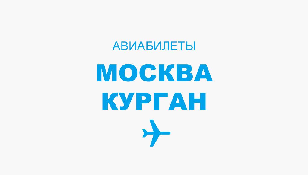 Авиабилеты Москва - Курган прямой рейс, расписание и цена