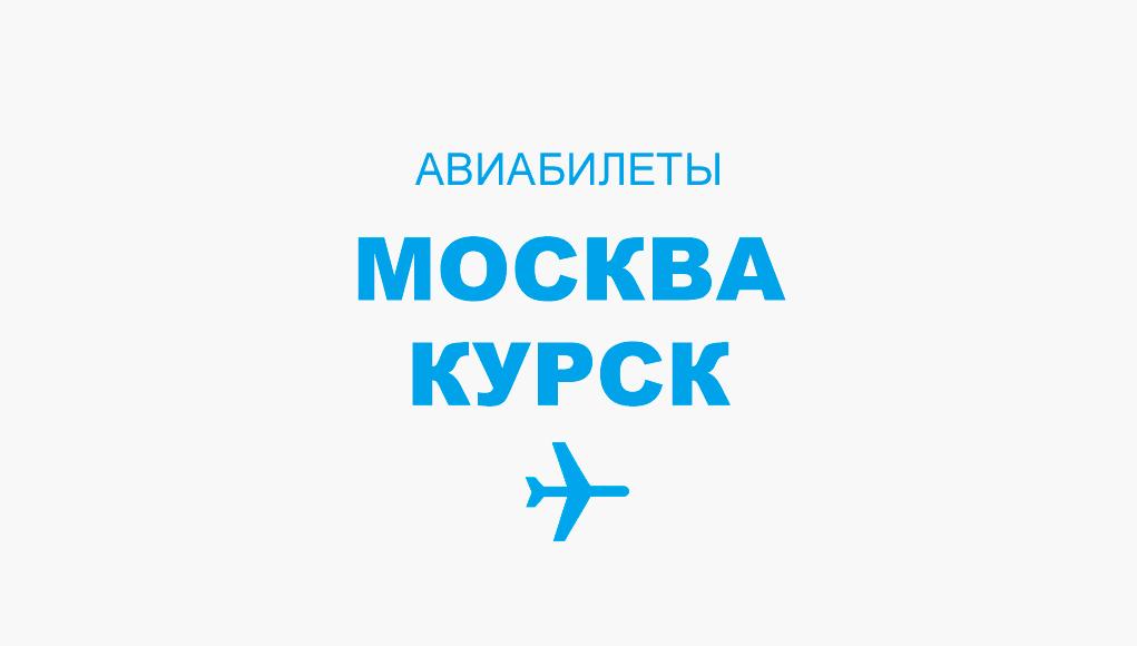 Авиабилеты Москва - Курск прямой рейс, расписание и цена