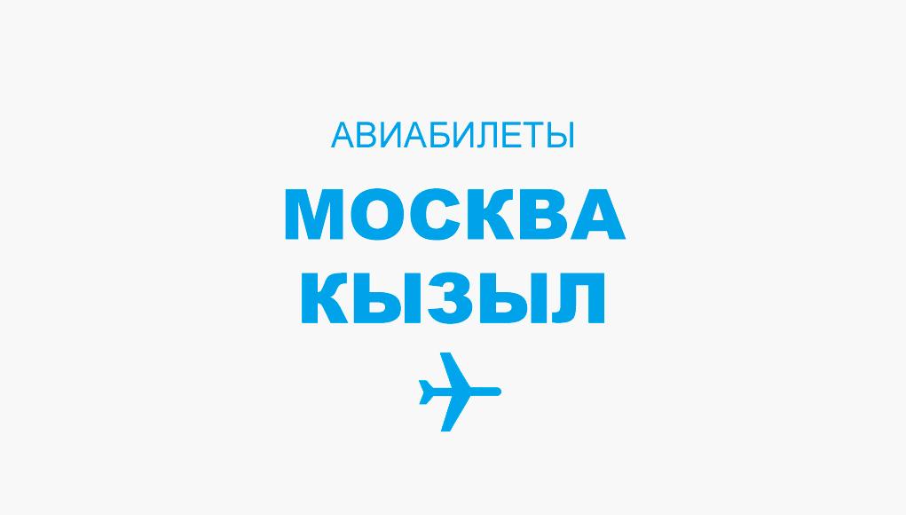 Авиабилеты Москва - Кызыл прямой рейс, расписание и цена