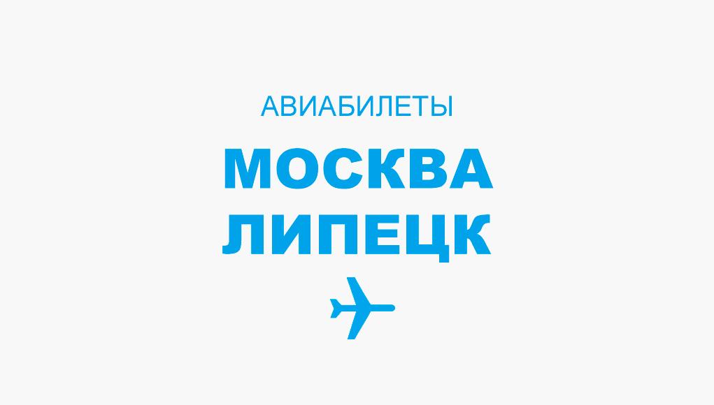 Авиабилеты Москва - Липецк прямой рейс, расписание и цена