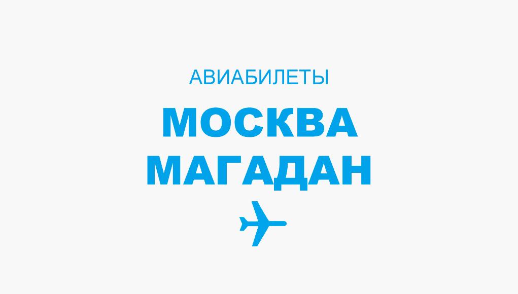 Авиабилеты Москва - Магадан прямой рейс, расписание и цена