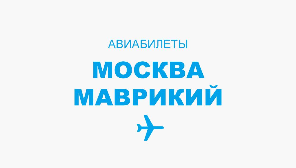 Авиабилеты Москва - Маврикий прямой рейс, расписание и цена