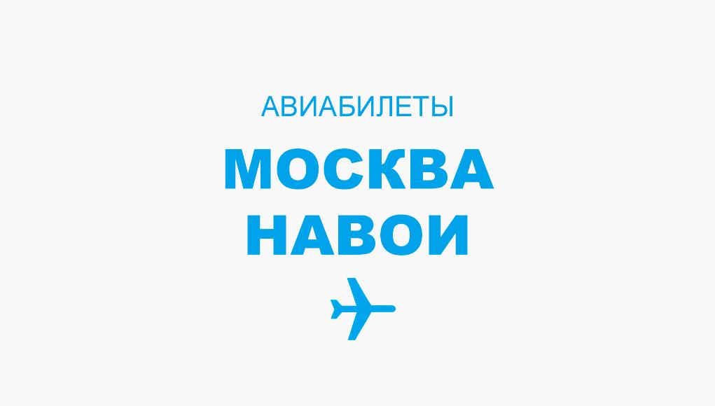 Авиабилеты Москва - Навои прямой рейс, расписание и цена