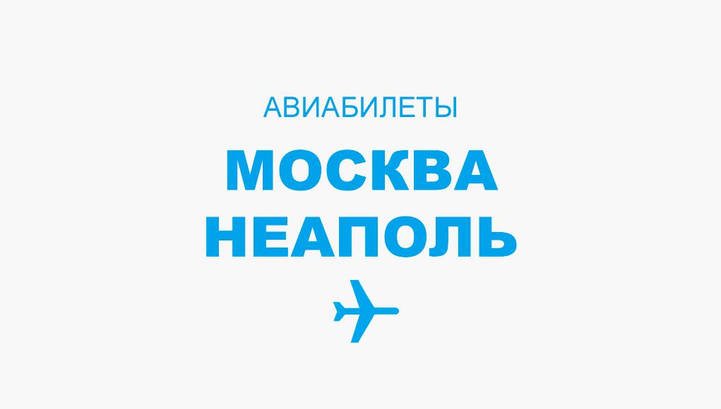 Авиабилеты Москва - Неаполь прямой рейс, расписание и цена