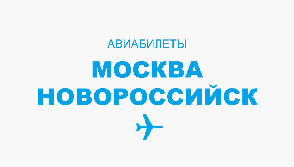 Авиабилеты Москва - Новороссийск прямой рейс, расписание, цена