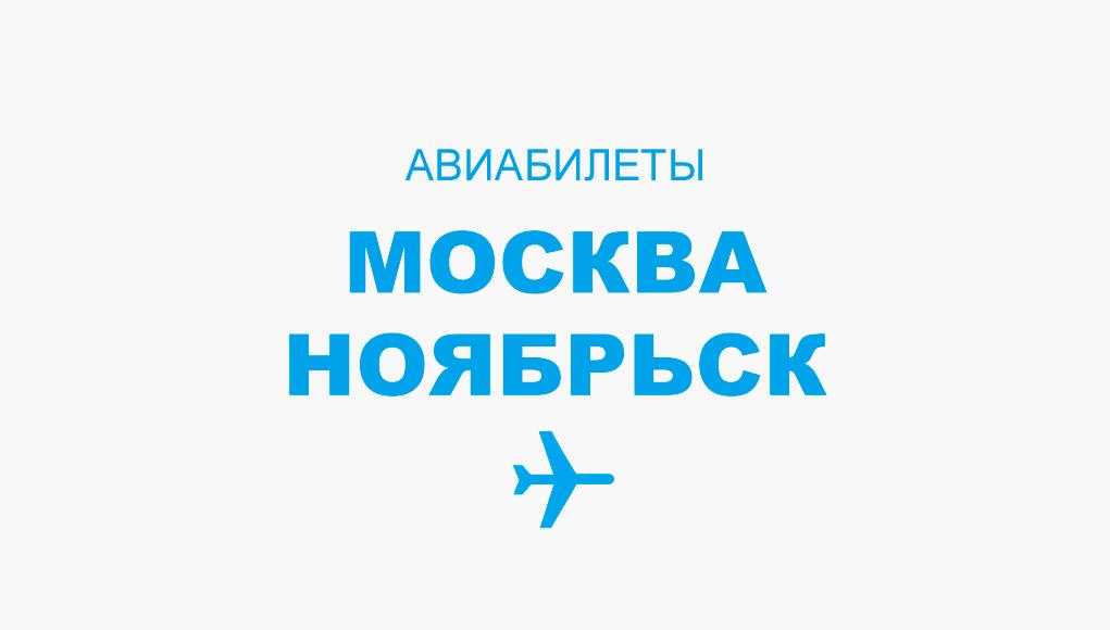 Авиабилеты Москва - Ноябрьск прямой рейс, расписание и цена