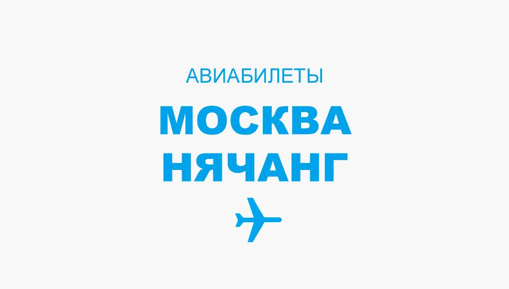 Авиабилеты Москва - Нячанг прямой рейс, расписание и цена