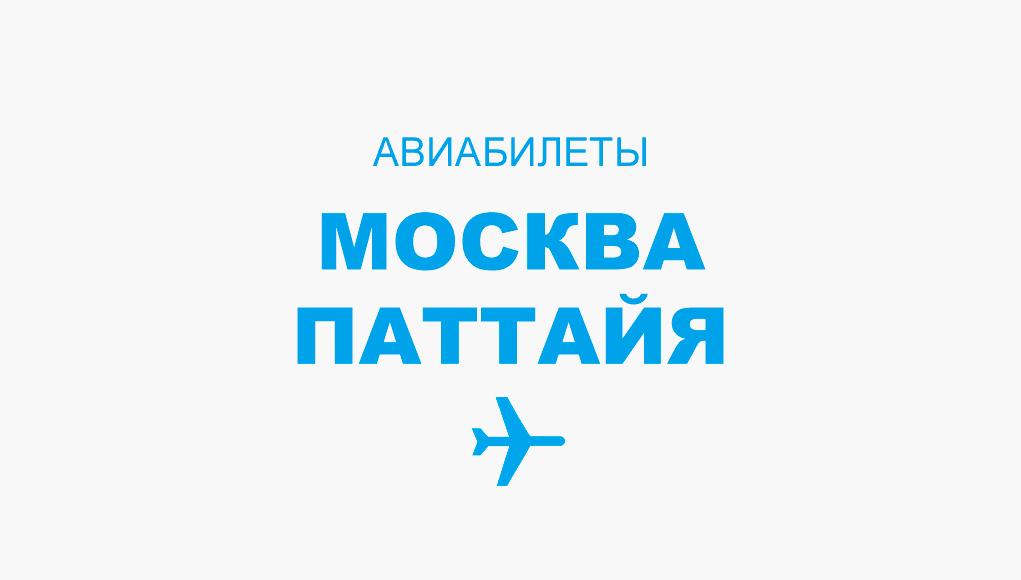 Авиабилеты Москва - Паттайя прямой рейс, расписание и цена