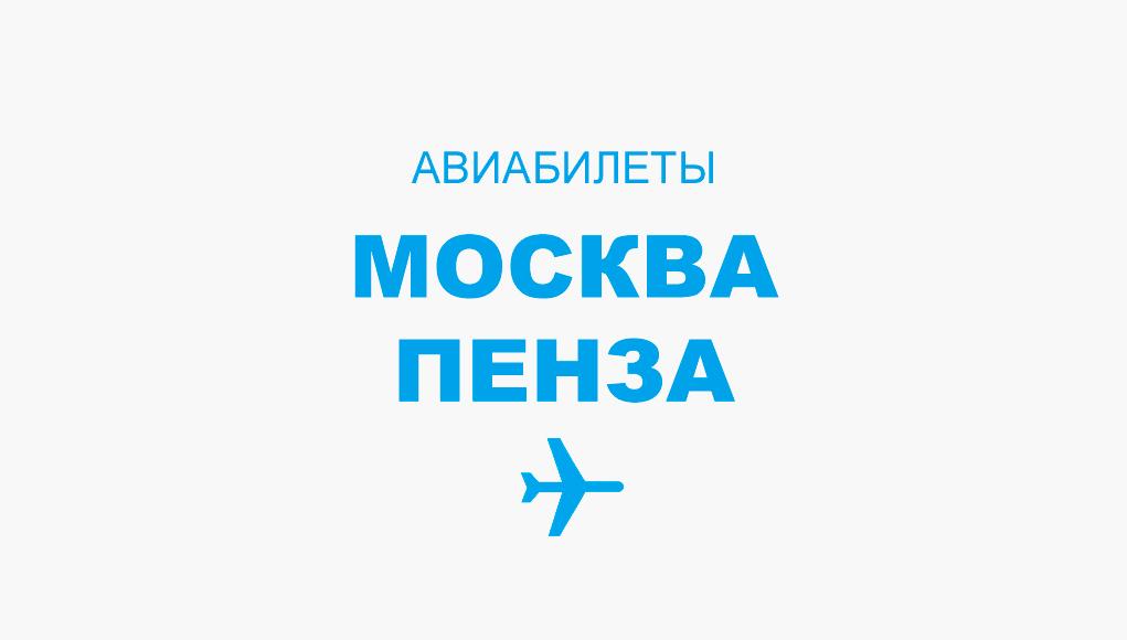 Авиабилеты Москва - Пенза прямой рейс, расписание и цена