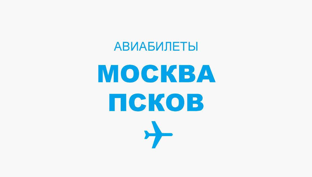 Авиабилеты Москва - Псков прямой рейс, расписание и цена