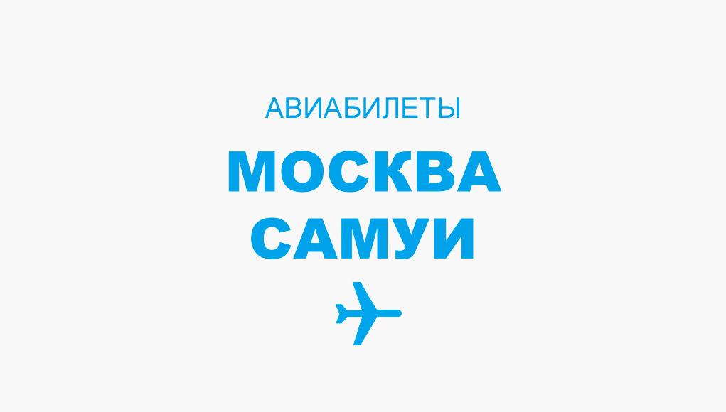 Авиабилеты Москва - Самуи прямой рейс, расписание и цена