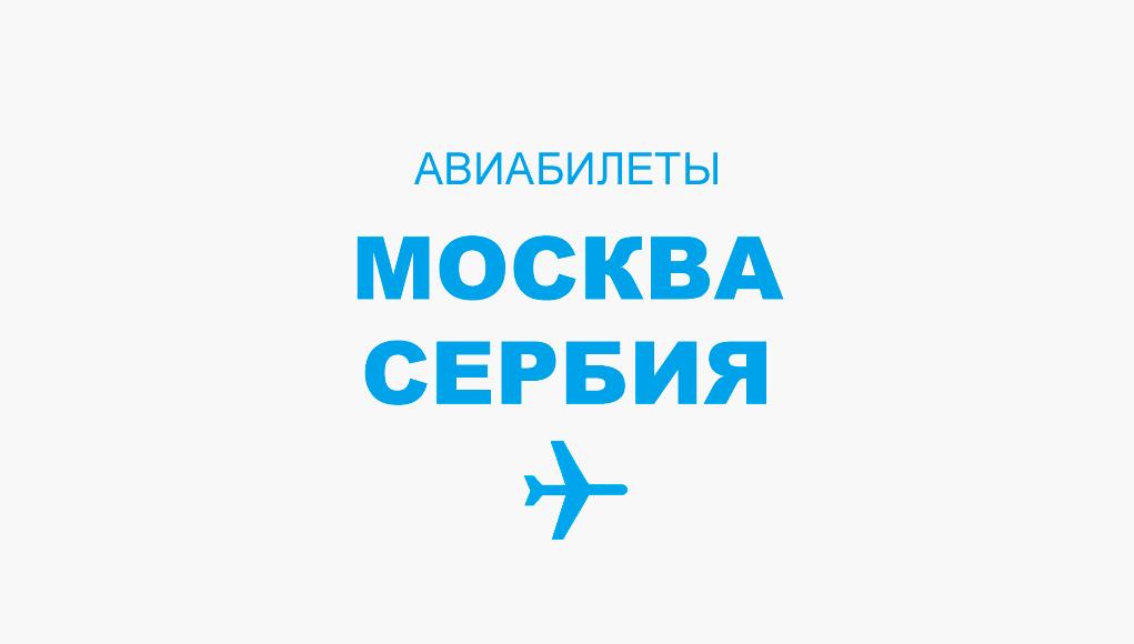 Авиабилеты Москва - Сербия прямой рейс, расписание и цена