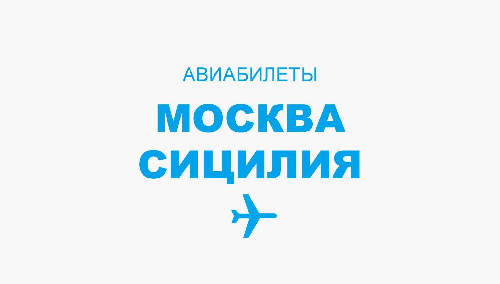 Авиабилеты Москва - Сицилия прямой рейс, расписание и цена