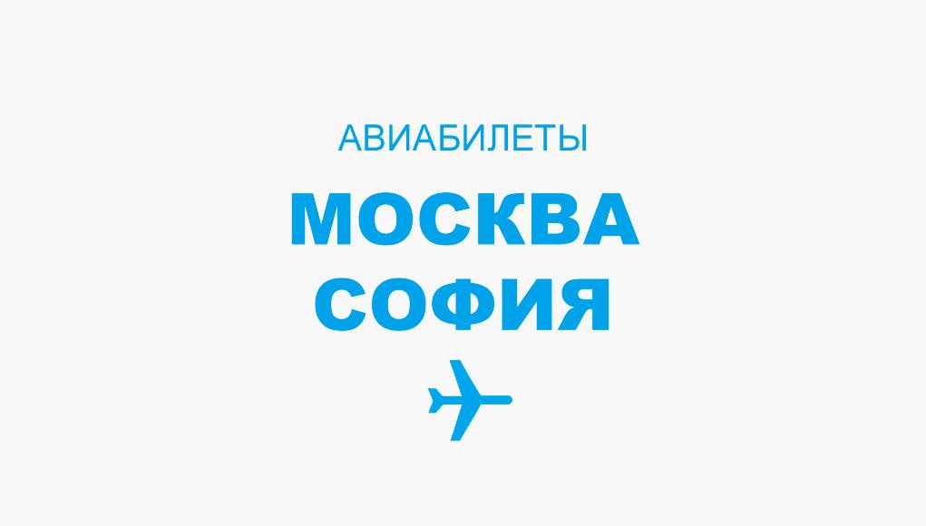Авиабилеты Москва - София прямой рейс, расписание и цена