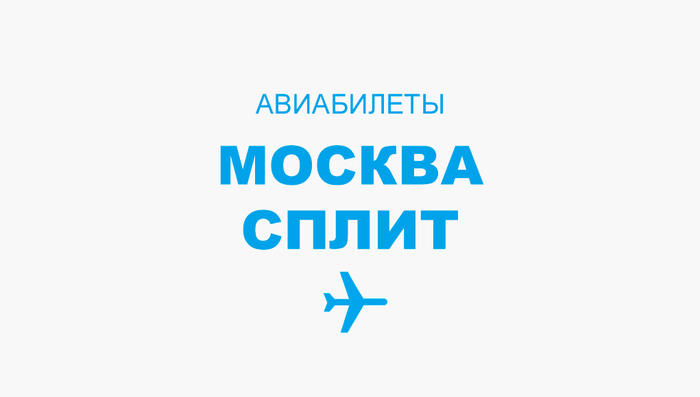 Авиабилеты Москва - Сплит прямой рейс, расписание и цена