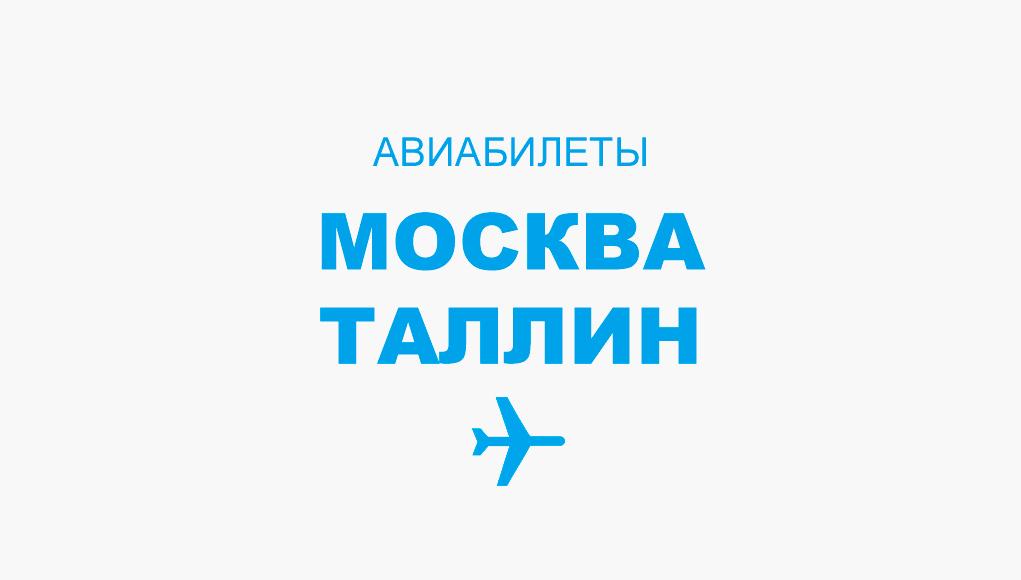 Авиабилеты Москва - Таллин прямой рейс, расписание и цена