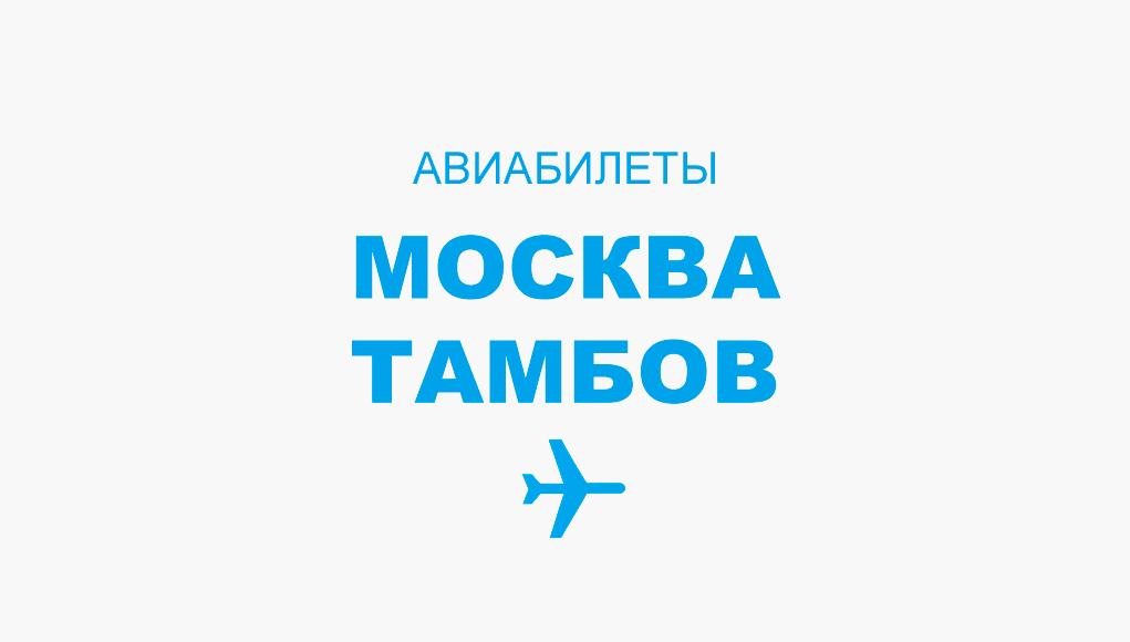 Авиабилеты Москва - Тамбов прямой рейс, расписание и цена
