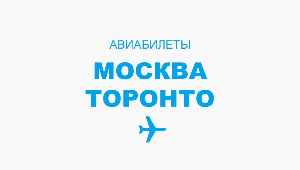Авиабилеты Москва - Торонто прямой рейс, расписание и цена