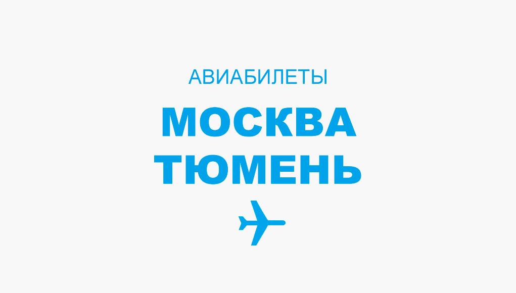 Авиабилеты Москва - Тюмень прямой рейс, расписание и цена