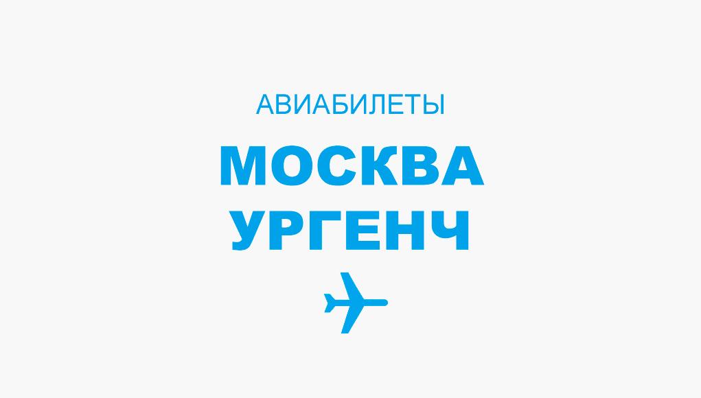 Авиабилеты Москва - Ургенч прямой рейс, расписание и цена